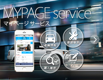 MYPAGE service